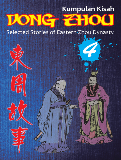 DongZhou4 -CC Low