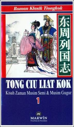 Tong Ciu Liat Kok